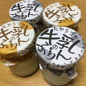 たからづか牛乳01.JPG