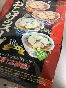 おこげのスープ01.JPG