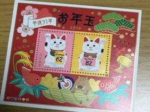 お年玉切手シート02.JPG