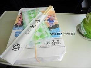 ちらし寿司01.JPG