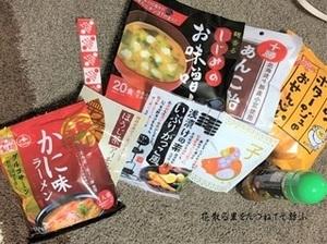 もへじ和の福袋2020.JPG
