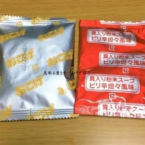 ピリ辛坦々風味01.JPG