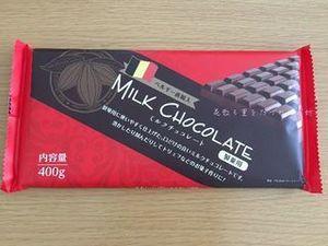 ミルクチョコレート.JPG