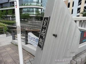 京成橋.JPG