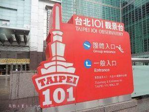 台北101.05.JPG