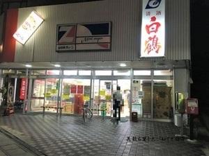 和倉ショッピングセンター.JPG