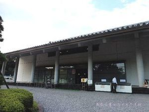 宮内庁三の丸尚蔵館.JPG
