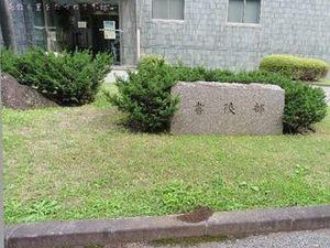 書陵部庁舎01.JPG