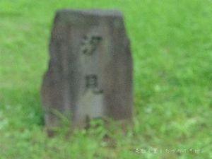 汐見坂01.JPG
