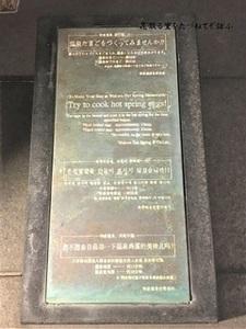 湯元の広場05.JPG