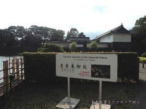 皇居東御苑01.JPG