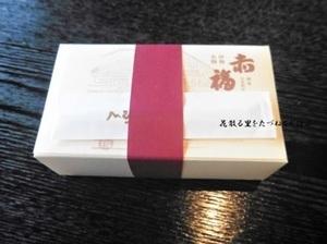 赤福01.JPG