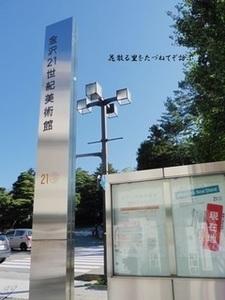 金沢21世紀美術館01.JPG