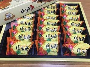 鴻福鳳梨酥02.JPG